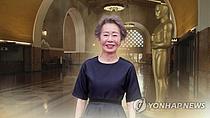 `미나리` 윤여정, 영화계 최고권위 아카데미 회원 초대 받아