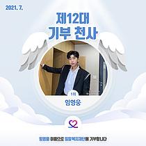 가수 임영웅·이찬원·영탁 기부천사 등극…`최애돌 셀럽`