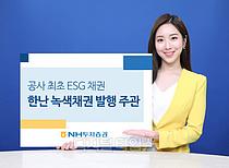 NH투자증권, `공사 최초 ESG채권` 지역난방공사 녹색채권 발행 주관