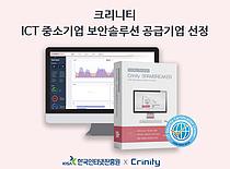 크리니티, ICT 중소기업 보안 솔루션 공급기업 선정