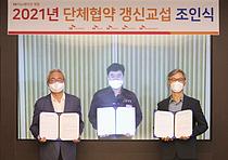 3주만에… SK이노·노사 단체협약 최단기간 합의