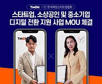 티몬, 한국여성스타트업협회와 MOU…소상공인·중기 돕는다