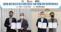 큐텐, 목포대와 '글로벌 셀러 양성 지원' 업무협약