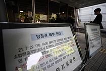 """광복절 특사에 이재용 이명박 박근혜 이름 올릴까…靑 """"논의한 바 없다"""""""