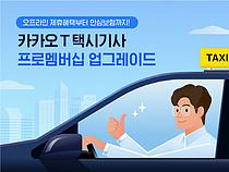 """카카오T, `프로멤버십` 혜택 강화…""""안심보험부터 제휴 혜택까지"""""""