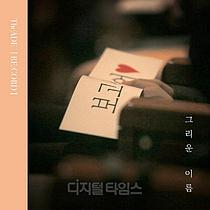 디에이드 안다은, 리메이크 앨범 `그리운 이름(re:cord)` 발매
