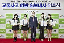 `차트 역주행` 신화쓴 걸그룹 브레이브걸스, `교통사고 예방` 홍보대사로 위촉