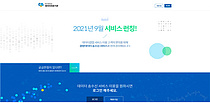 한국신용정보원, 데이터전문기관 시스템 고도화