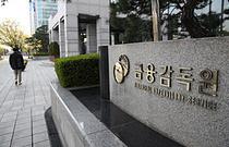 금감원, 우리금융 DLF 징계취소 판결에 항소
