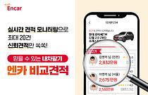 엔카닷컴, '신뢰견적 시스템' 도입으로 고객만족도 더 높인다