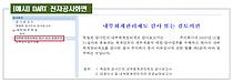 내부회계 감사제도 청신호… `비적정` 상장사 5곳뿐