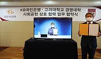 고대 경영대·국민은행 사회공헌 MOU