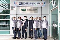 삼진제약 향남공장 품질센터, `국제공인시험기관` 인정