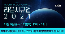 라온시큐어, 메타버스 기반 정보보호 세미나 `라온시큐업2021` 개최