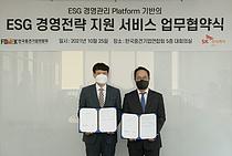 중소·중견기업용 `ESG 포털서비스` 나온다