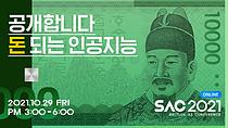 """""""돈 되는 AI의 비밀 공개합니다""""…솔트룩스, 29일 'SAC 2021' 개최"""