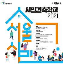 서울시, `시민 건축학교` 내달 개강…오늘부터 선착순 모집