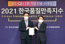 신도리코, `2021 한국품질만족지수` 사무용복합기·3D프린터 1위