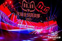 29만개 브랜드 참여, 알리바바 `11.11 글로벌 쇼핑 페스티벌` 연다