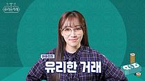 배우 이유리가 가격 협상을?…CJ온스타일, 예능형 라이브커머스 개시