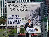 """우리공화당 조원진 """"박정희 대통령의 위대한 업적, 국민과 함께 기릴 것"""""""