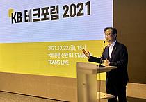 """국민은행, `KB 테크포럼 2021` 개최…""""디지털·플랫폼 경쟁력 강화"""""""