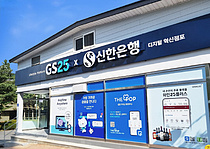 편의점 24시간 금융거래… 신한銀, 혁신점포 열었다