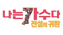 ���������� YB���� `������ ���� ��ȯ` � ���� Ȯ��