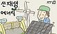 (619) 신재생의 친환경성