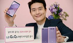 LG V30에 이어 G6·Q6 라벤더바이올렛 21일 출시