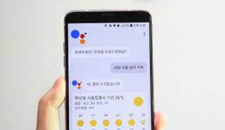 AI 음성비서 `구글 어시스턴트` 한국어 지원