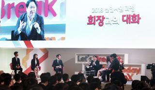 """최태원 회장, 신입사원들과 대화… """"공유.."""