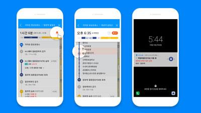 카카오, `카카오맵`에 대중교통 승하차 알림기능 추가