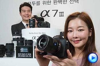 소니코리아, 풀 프레임 미러리스 카메라 `a7 Ⅲ` 출시 / DT